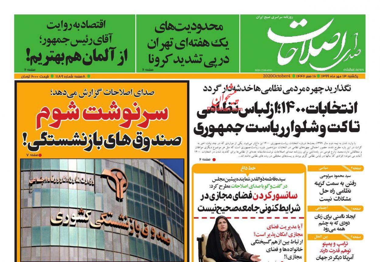 عناوین اخبار روزنامه صدای اصلاحات در روز یکشنبه ۱۳ مهر