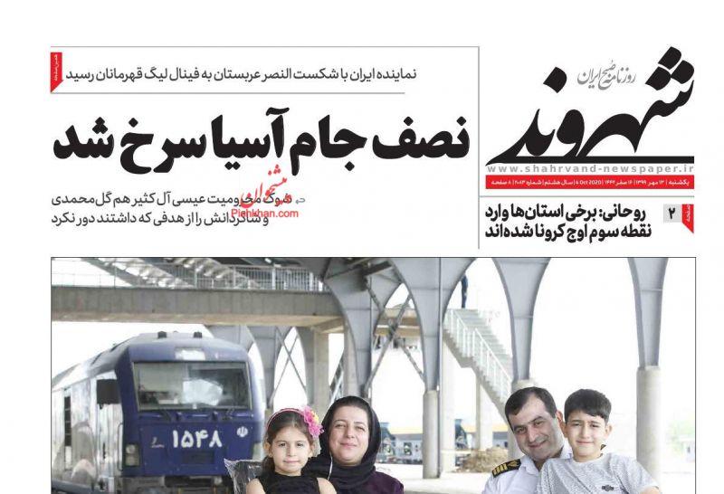 عناوین اخبار روزنامه شهروند در روز یکشنبه ۱۳ مهر