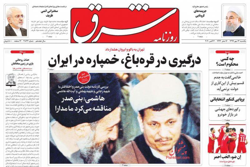 عناوین اخبار روزنامه شرق در روز یکشنبه ۱۳ مهر