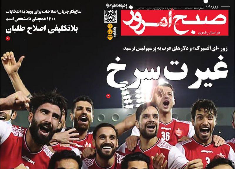 عناوین اخبار روزنامه صبح امروز در روز یکشنبه ۱۳ مهر