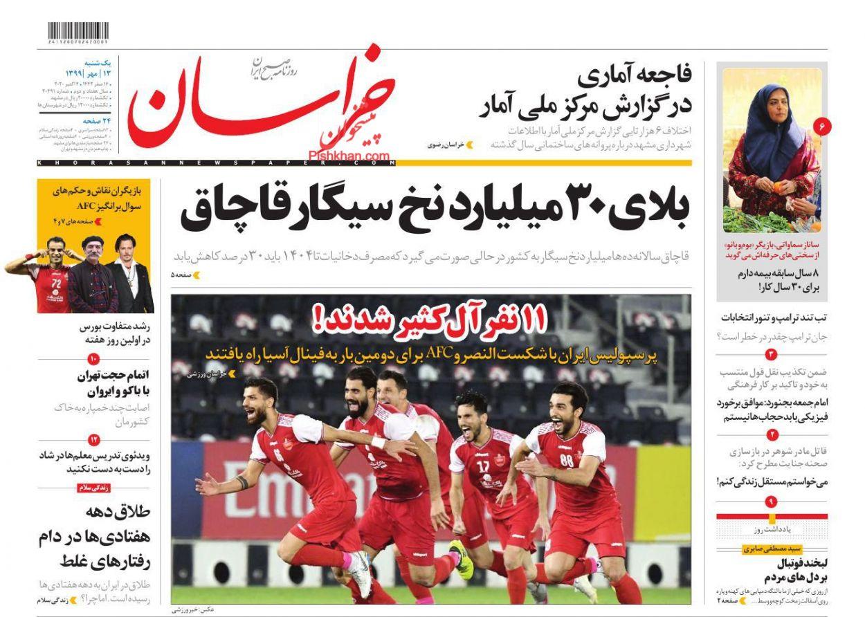 عناوین اخبار روزنامه خراسان در روز یکشنبه ۱۳ مهر