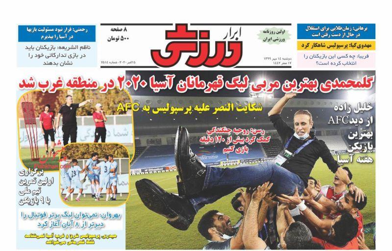 عناوین اخبار روزنامه ابرار ورزشى در روز دوشنبه ۱۴ مهر