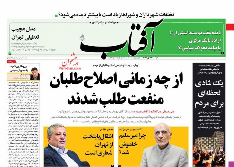 عناوین اخبار روزنامه آفتاب یزد در روز دوشنبه ۱۴ مهر