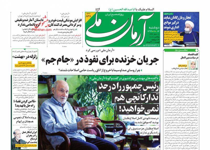 عناوین اخبار روزنامه آرمان ملی در روز دوشنبه ۱۴ مهر