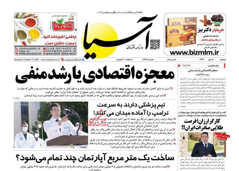 عناوین اخبار روزنامه آسیا در روز دوشنبه ۱۴ مهر