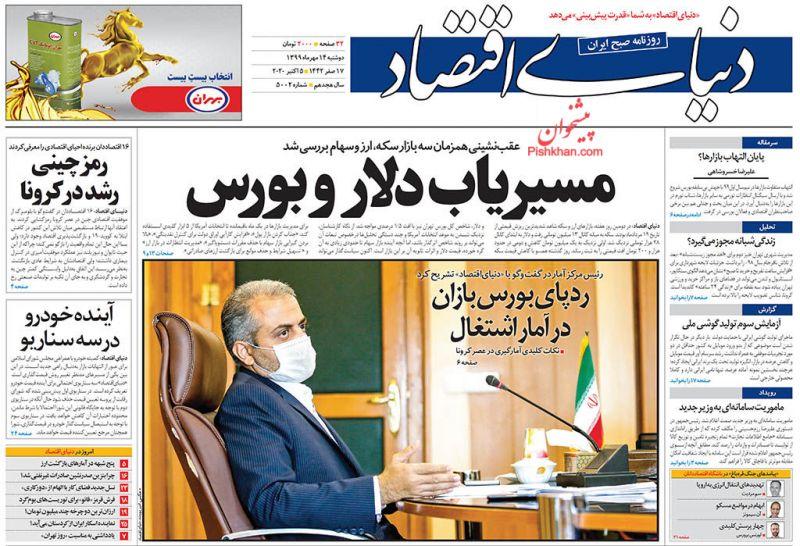 عناوین اخبار روزنامه دنیای اقتصاد در روز دوشنبه ۱۴ مهر