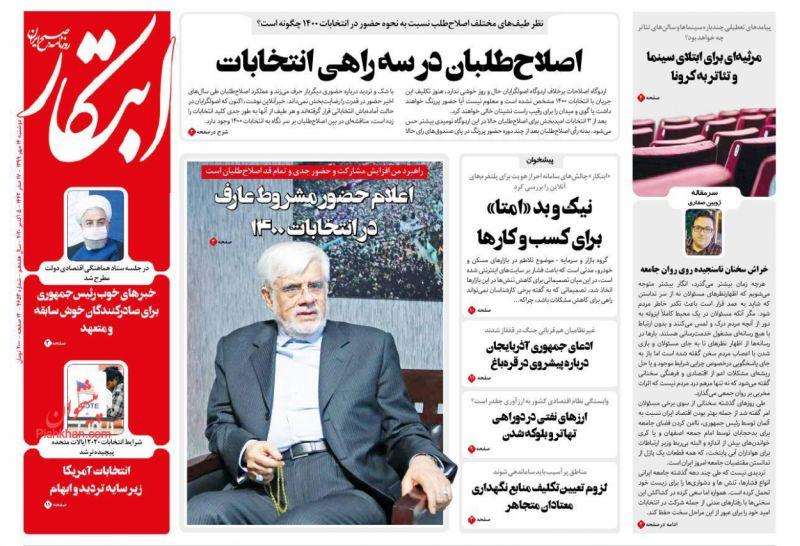 عناوین اخبار روزنامه ابتکار در روز دوشنبه ۱۴ مهر