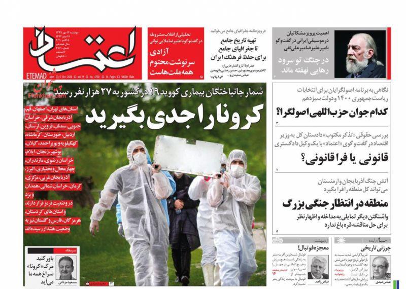 عناوین اخبار روزنامه اعتماد در روز دوشنبه ۱۴ مهر
