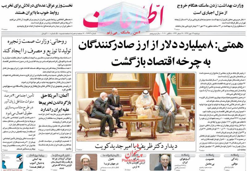 عناوین اخبار روزنامه اطلاعات در روز دوشنبه ۱۴ مهر
