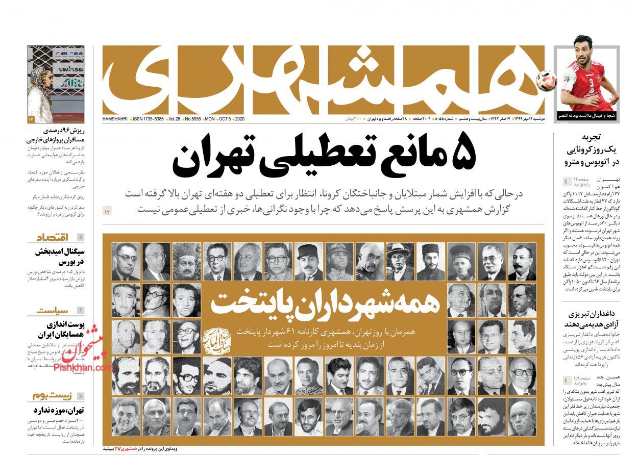 عناوین اخبار روزنامه همشهری در روز دوشنبه ۱۴ مهر