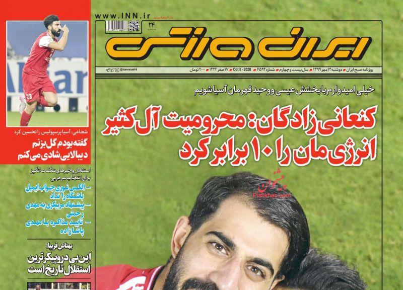 عناوین اخبار روزنامه ایران ورزشی در روز دوشنبه ۱۴ مهر