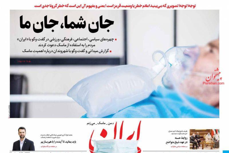 عناوین اخبار روزنامه ایران در روز دوشنبه ۱۴ مهر