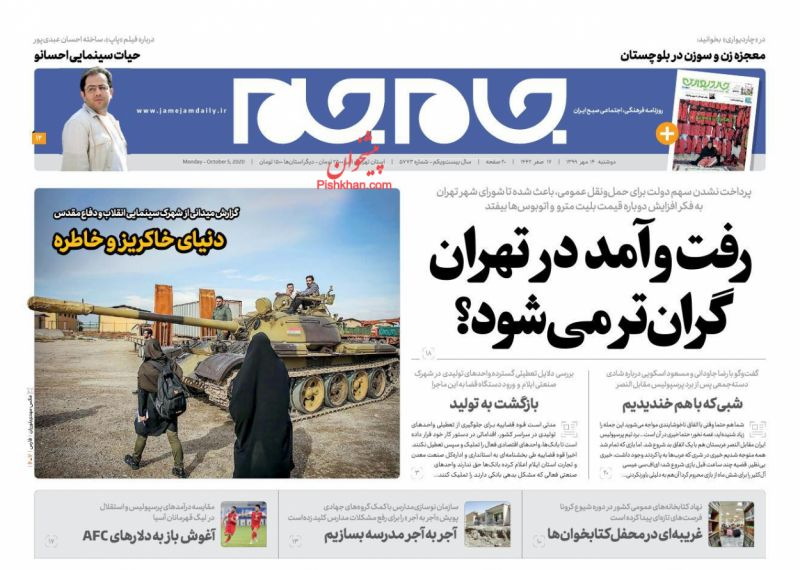 عناوین اخبار روزنامه جام جم در روز دوشنبه ۱۴ مهر