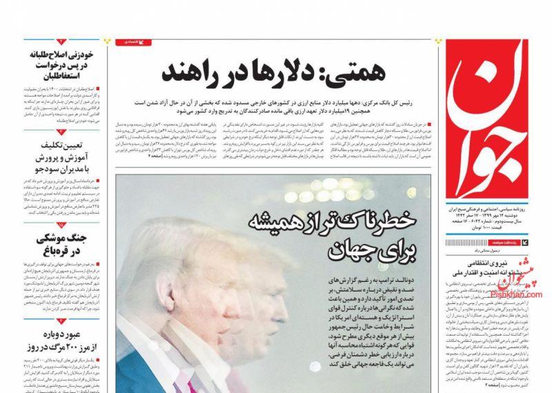عناوین اخبار روزنامه جوان در روز دوشنبه ۱۴ مهر