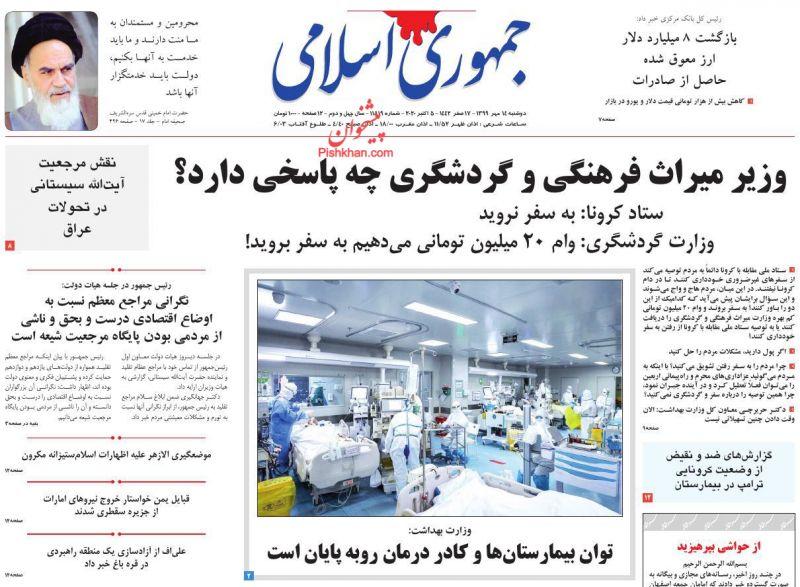 عناوین اخبار روزنامه جمهوری اسلامی در روز دوشنبه ۱۴ مهر