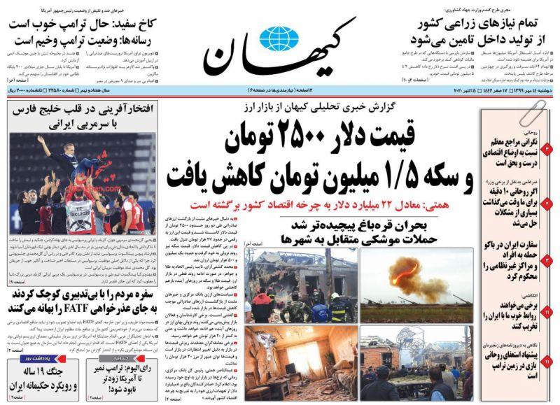 عناوین اخبار روزنامه کيهان در روز دوشنبه ۱۴ مهر