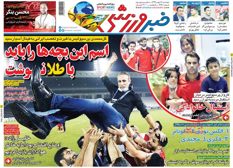 عناوین اخبار روزنامه خبر ورزشی در روز دوشنبه ۱۴ مهر