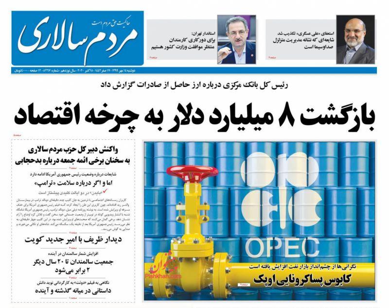 عناوین اخبار روزنامه مردم سالاری در روز دوشنبه ۱۴ مهر