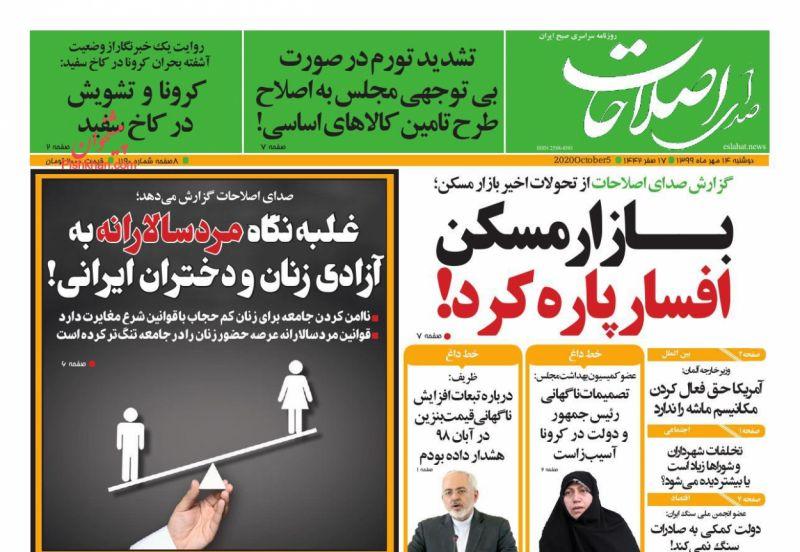 عناوین اخبار روزنامه صدای اصلاحات در روز دوشنبه ۱۴ مهر