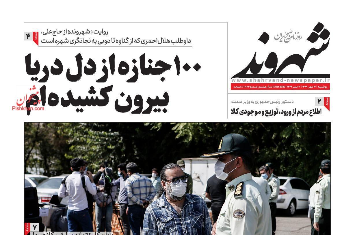 عناوین اخبار روزنامه شهروند در روز دوشنبه ۱۴ مهر