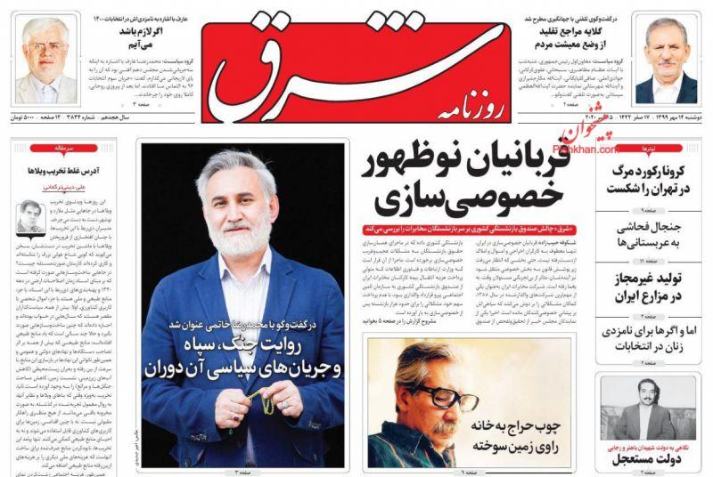 عناوین اخبار روزنامه شرق در روز دوشنبه ۱۴ مهر