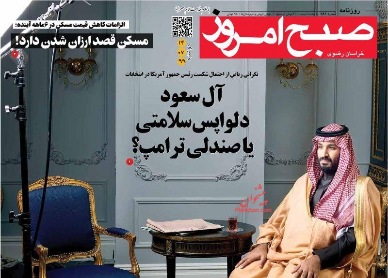 عناوین اخبار روزنامه صبح امروز در روز دوشنبه ۱۴ مهر