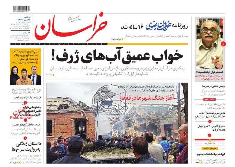 عناوین اخبار روزنامه خراسان در روز دوشنبه ۱۴ مهر