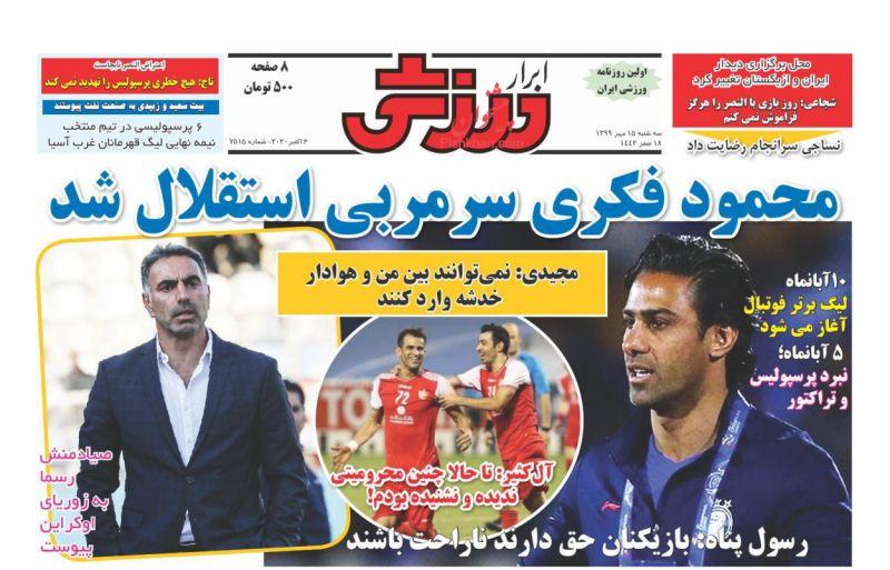 عناوین اخبار روزنامه ابرار ورزشى در روز سهشنبه ۱۵ مهر