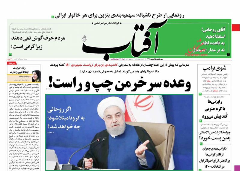 عناوین اخبار روزنامه آفتاب یزد در روز سهشنبه ۱۵ مهر