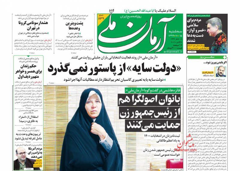 عناوین اخبار روزنامه آرمان ملی در روز سهشنبه ۱۵ مهر