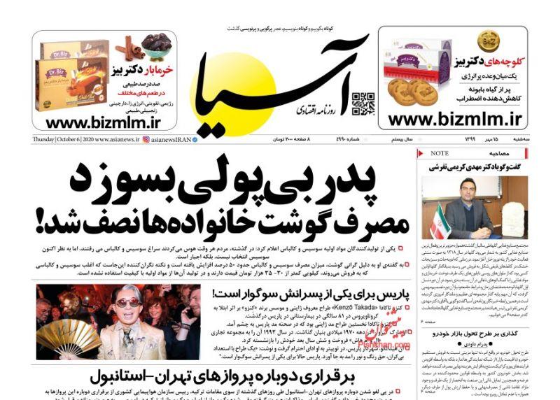 عناوین اخبار روزنامه آسیا در روز سهشنبه ۱۵ مهر