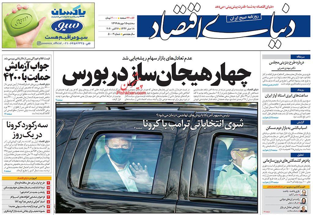 عناوین اخبار روزنامه دنیای اقتصاد در روز سهشنبه ۱۵ مهر