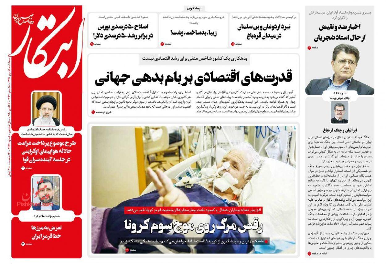 عناوین اخبار روزنامه ابتکار در روز سهشنبه ۱۵ مهر