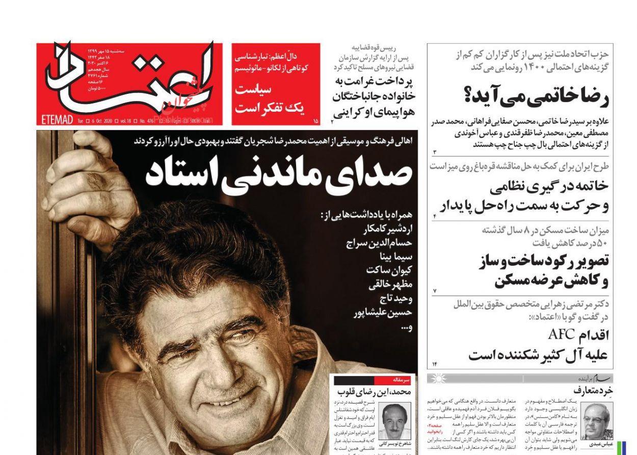 عناوین اخبار روزنامه اعتماد در روز سهشنبه ۱۵ مهر