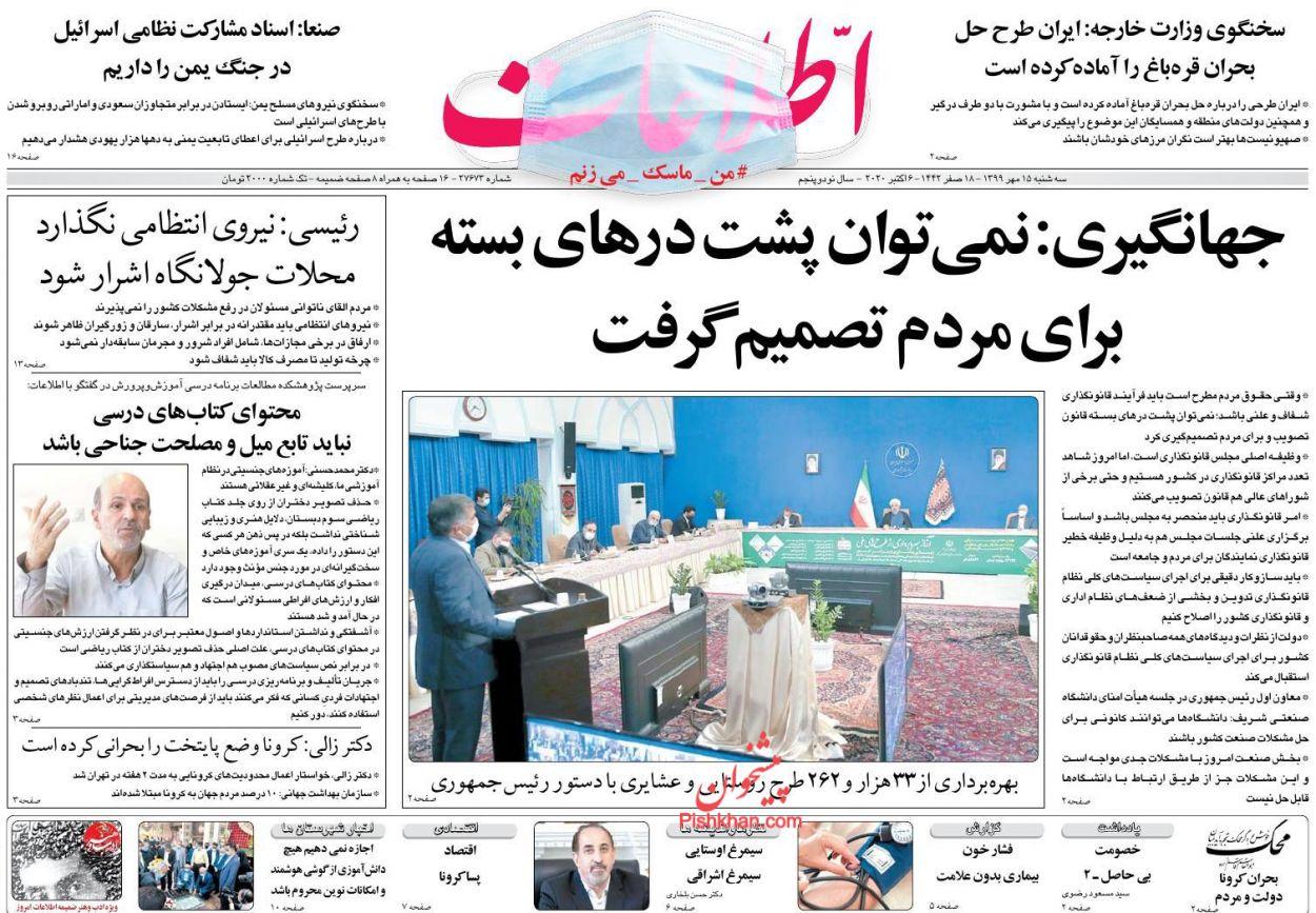 عناوین اخبار روزنامه اطلاعات در روز سهشنبه ۱۵ مهر