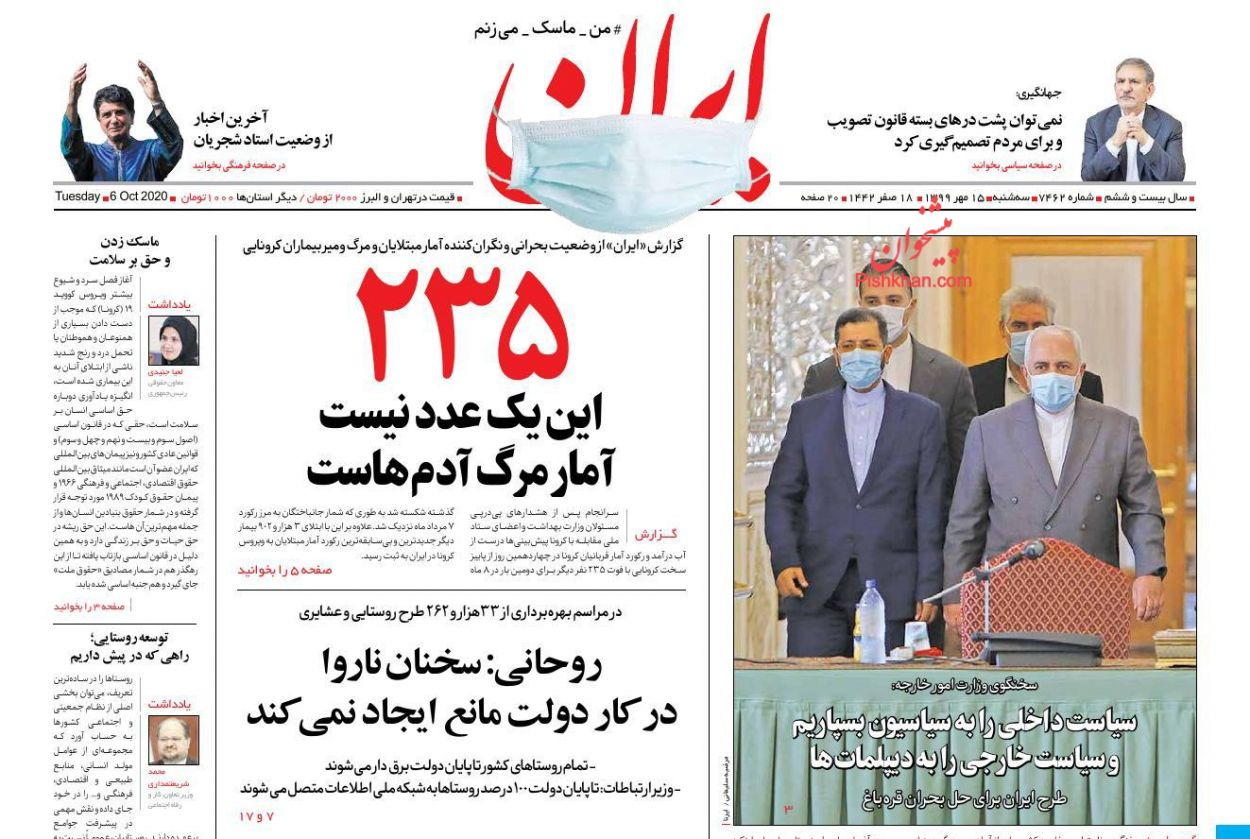 عناوین اخبار روزنامه ایران در روز سهشنبه ۱۵ مهر