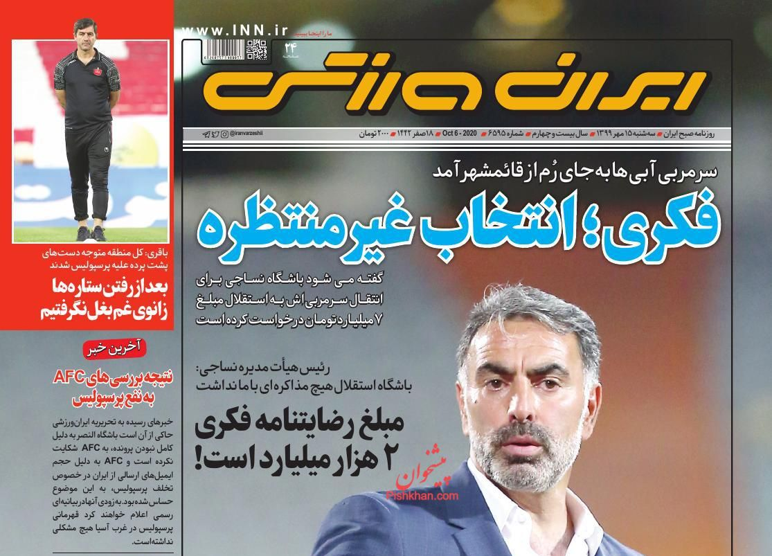 عناوین اخبار روزنامه ایران ورزشی در روز سهشنبه ۱۵ مهر