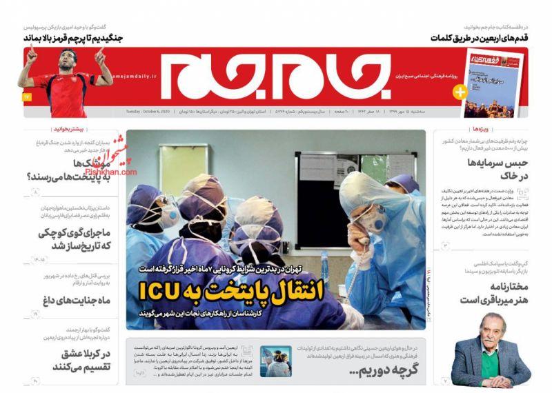 عناوین اخبار روزنامه جام جم در روز سهشنبه ۱۵ مهر