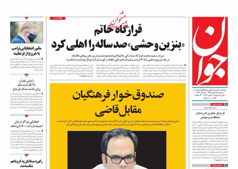 عناوین اخبار روزنامه جوان در روز سهشنبه ۱۵ مهر