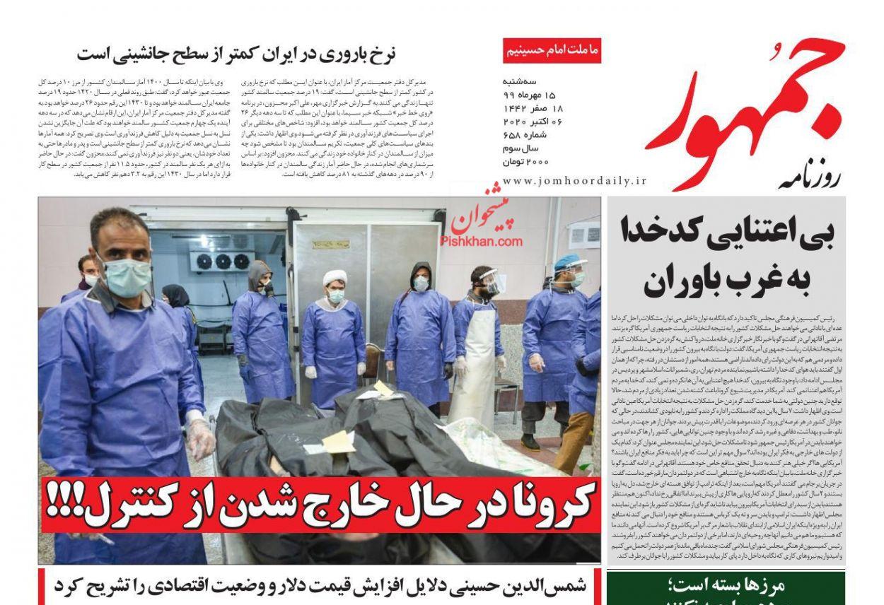 News headlines of Jomhor newspaper on Tuesday, October 6th