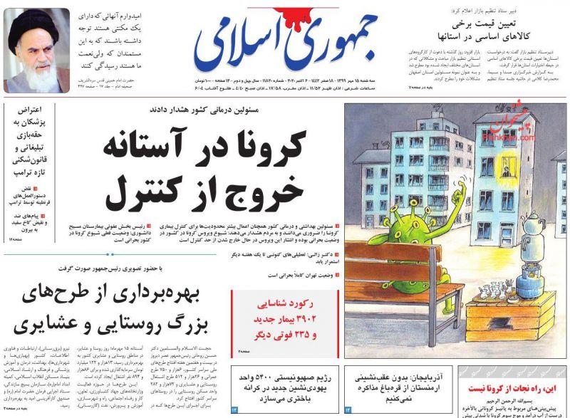عناوین اخبار روزنامه جمهوری اسلامی در روز سهشنبه ۱۵ مهر
