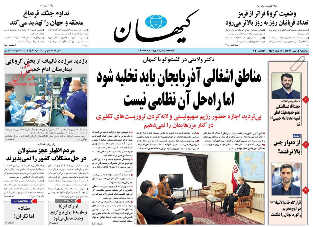 عناوین اخبار روزنامه کیهان در روز سهشنبه ۱۵ مهر