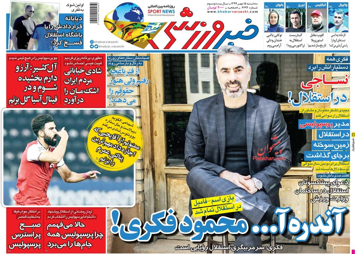 عناوین اخبار روزنامه خبر ورزشی در روز سهشنبه ۱۵ مهر