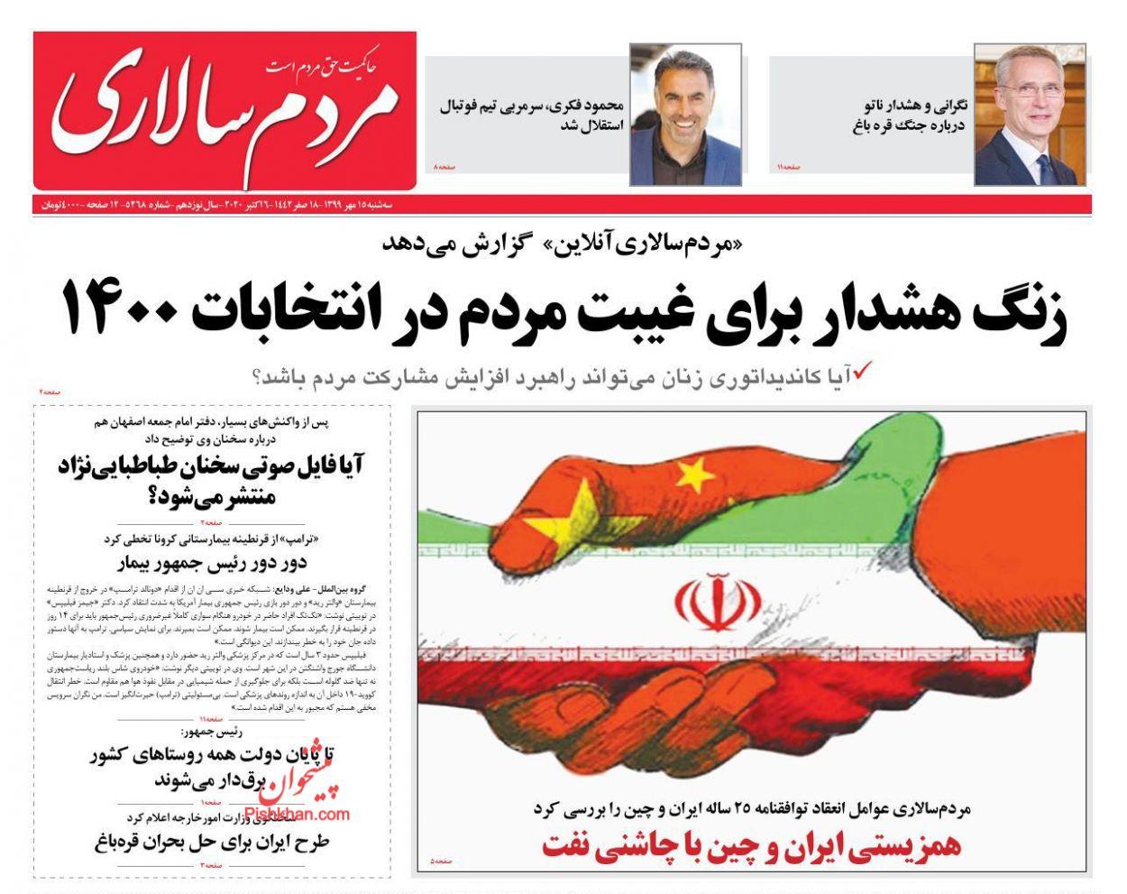 عناوین اخبار روزنامه مردم سالاری در روز سهشنبه ۱۵ مهر