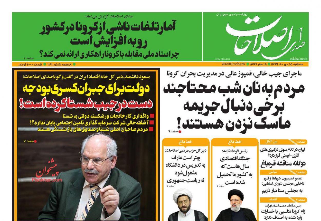 عناوین اخبار روزنامه صدای اصلاحات در روز سهشنبه ۱۵ مهر