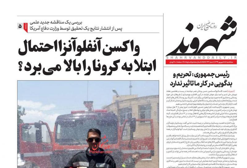 عناوین اخبار روزنامه شهروند در روز سهشنبه ۱۵ مهر