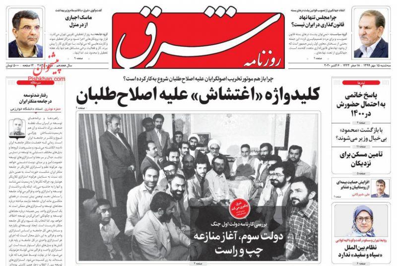 عناوین اخبار روزنامه شرق در روز سهشنبه ۱۵ مهر