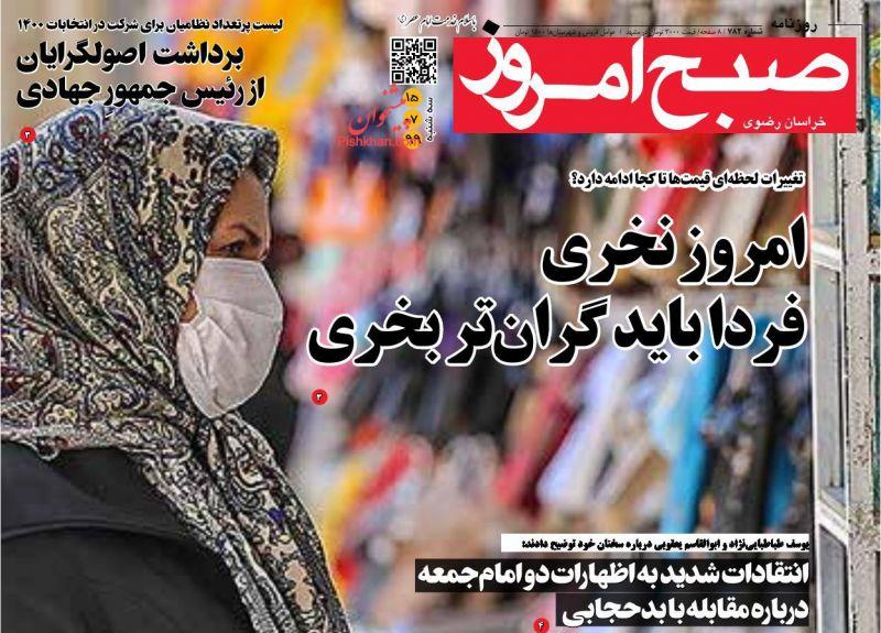 عناوین اخبار روزنامه صبح امروز در روز سهشنبه ۱۵ مهر