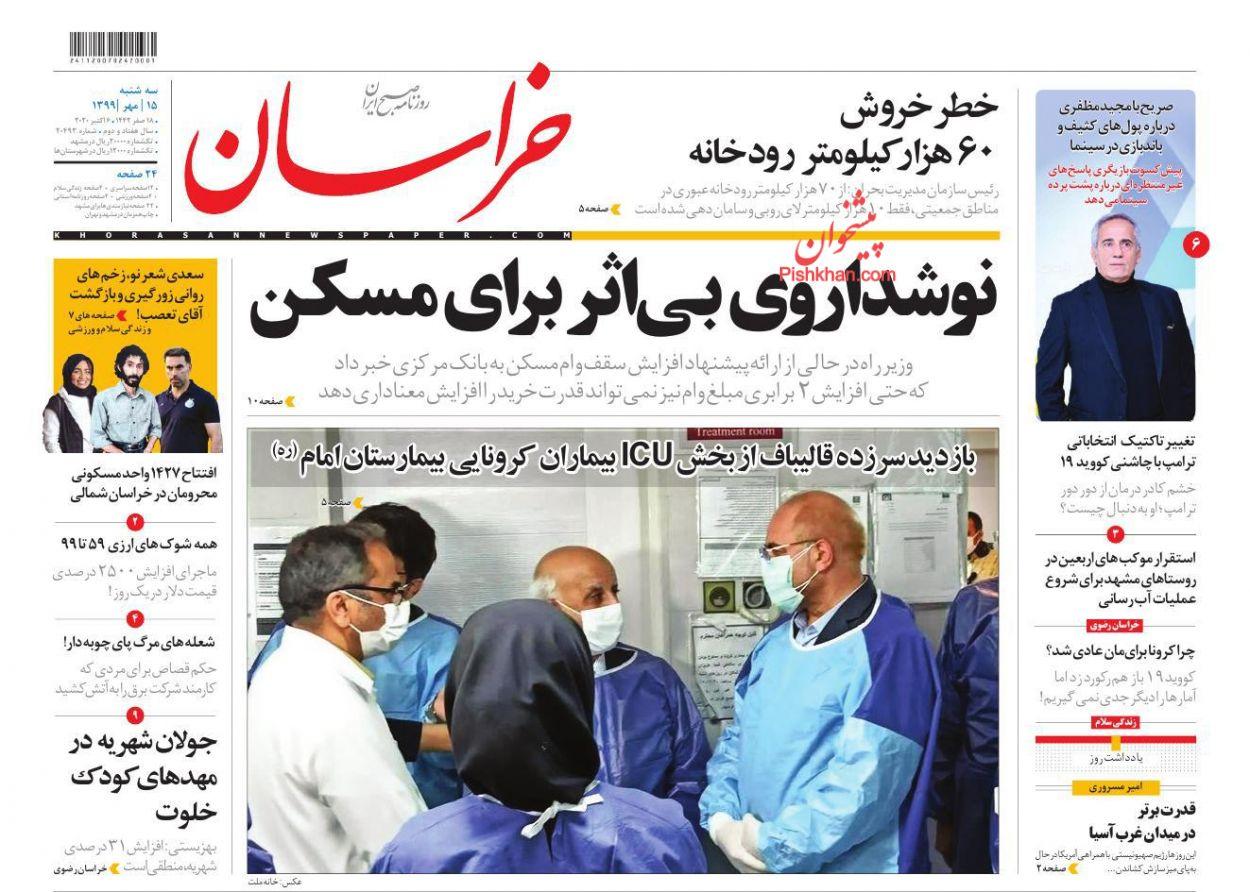 عناوین اخبار روزنامه خراسان در روز سهشنبه ۱۵ مهر