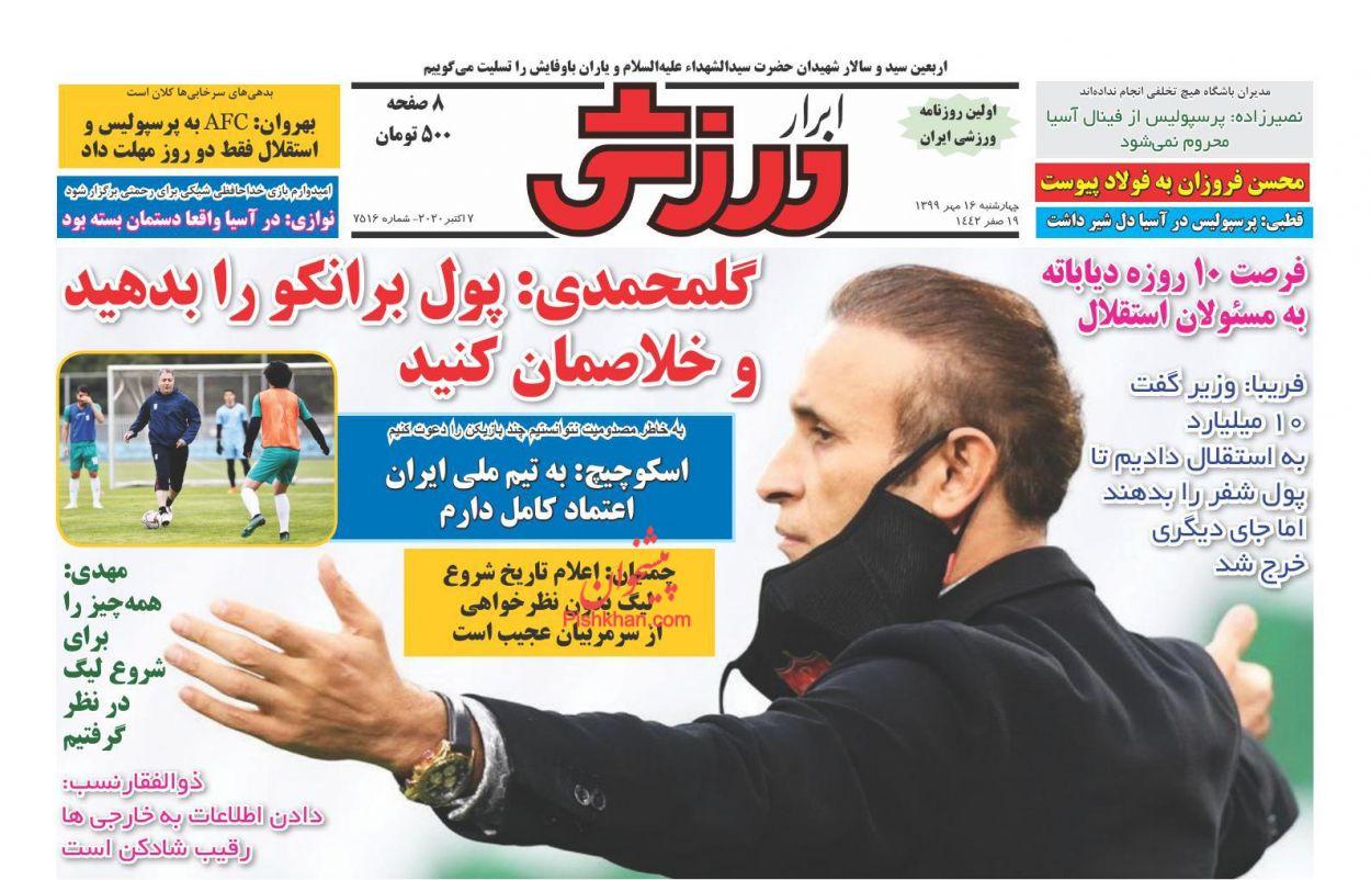 عناوین اخبار روزنامه ابرار ورزشى در روز چهارشنبه ۱۶ مهر